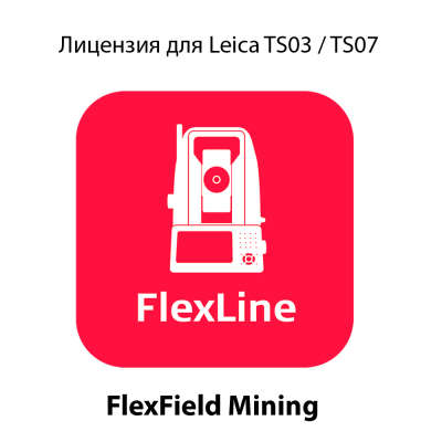 Лицензия Leica FlexField Mining (868912)