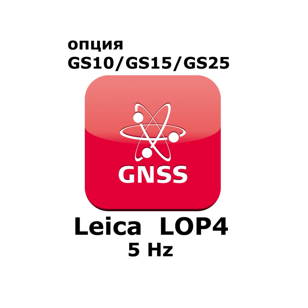 Лицензия Leica LOP4 (5Hz positions) 767807