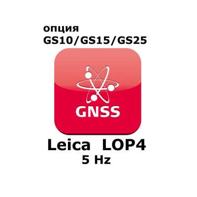 Лицензия Leica LOP4 (5Hz positions) (767807)