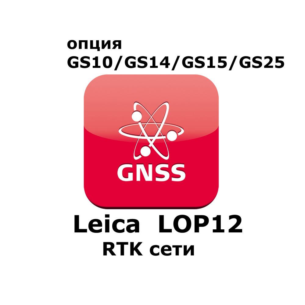 Лицензия Leica LOP12 RTK сети 767815