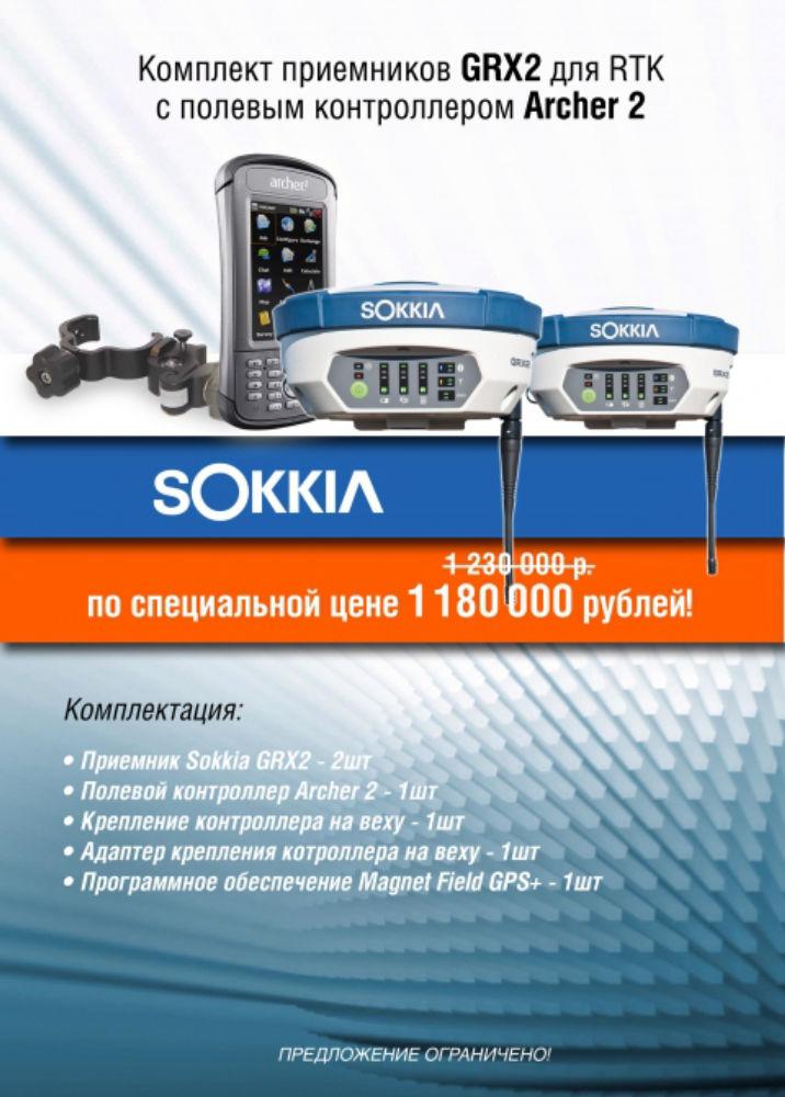 RTK-комплект SOKKIA GRX2 DUHFII/GSM + Archer2 Magnet Field GPS+