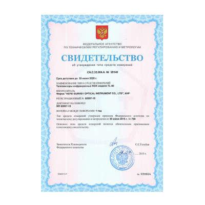 Тепловизор RGK TL-80 c поверкой 4610011871368