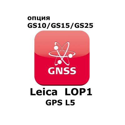 Лицензия Leica LOP1 (GPS L5) 767804