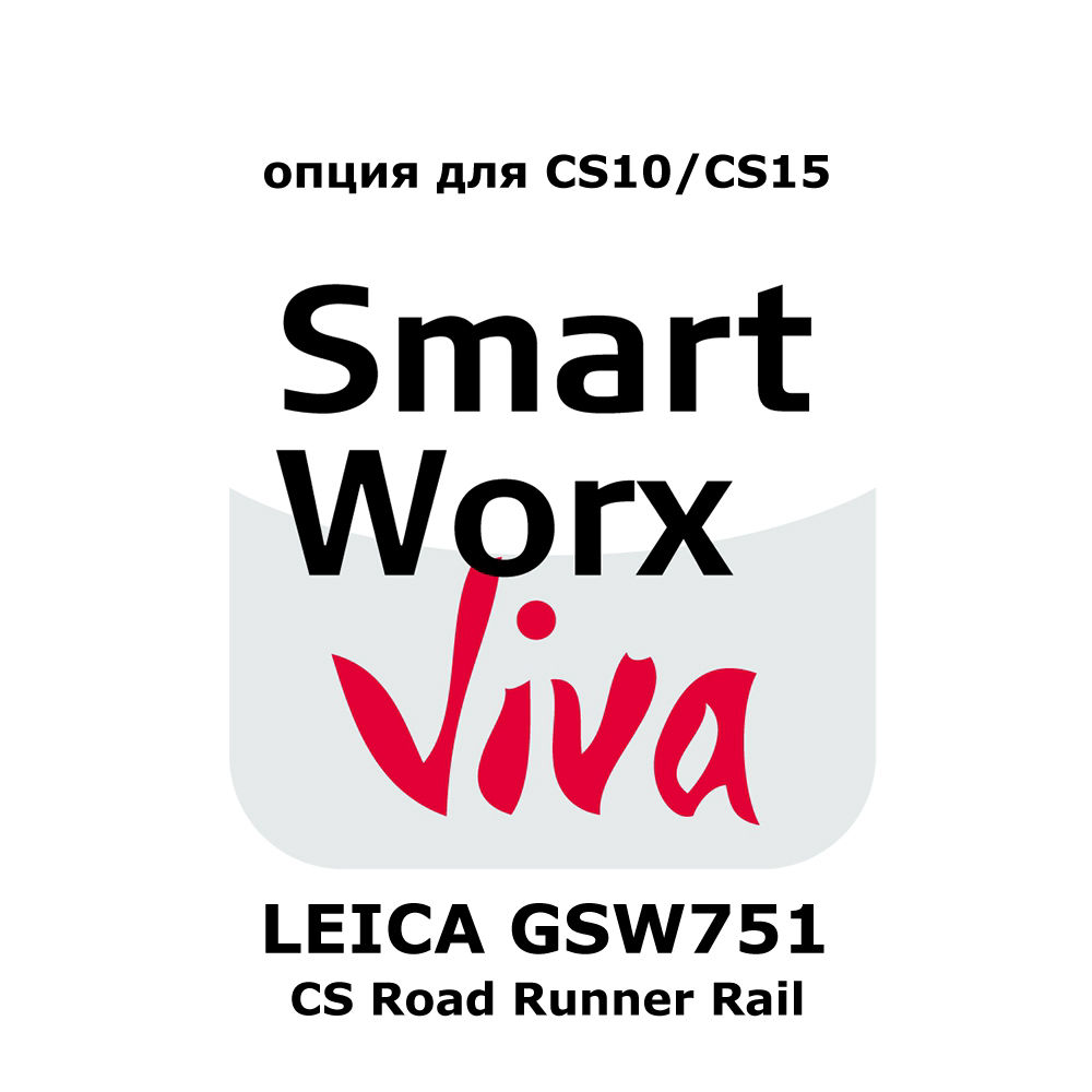 Лицензия Leica GSW751, CS RoadRunner Rail app 767923