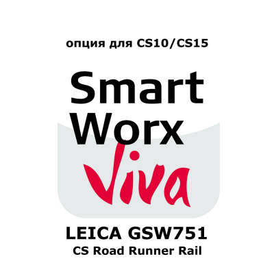 Лицензия Leica GSW751, CS RoadRunner Rail app (767923)