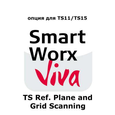 Лицензия Leica SmartWorx Viva TS (Ref. Plane and Grid Scanning) (781323)