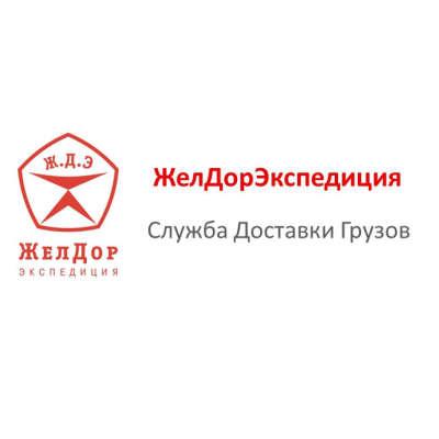 Доставка до терминала ТК Желдорэкспедиция в г. Москва