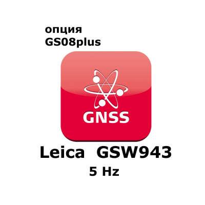 Лицензия Leica GSW943 5Hz (782271)