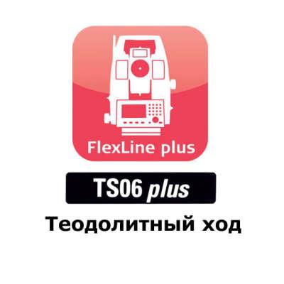 Лицензия Leica GSW670 (TraversePRO) 765319