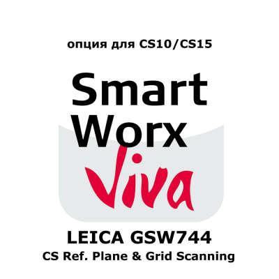 Лицензия Leica GSW744, CS Ref. Plane & Grid Scanning app (767916)