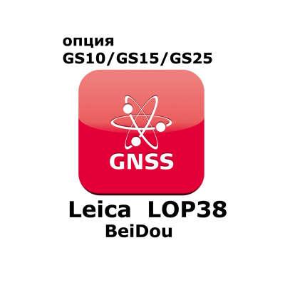 Лицензия Leica LOP38 (BeiDou) (807862)