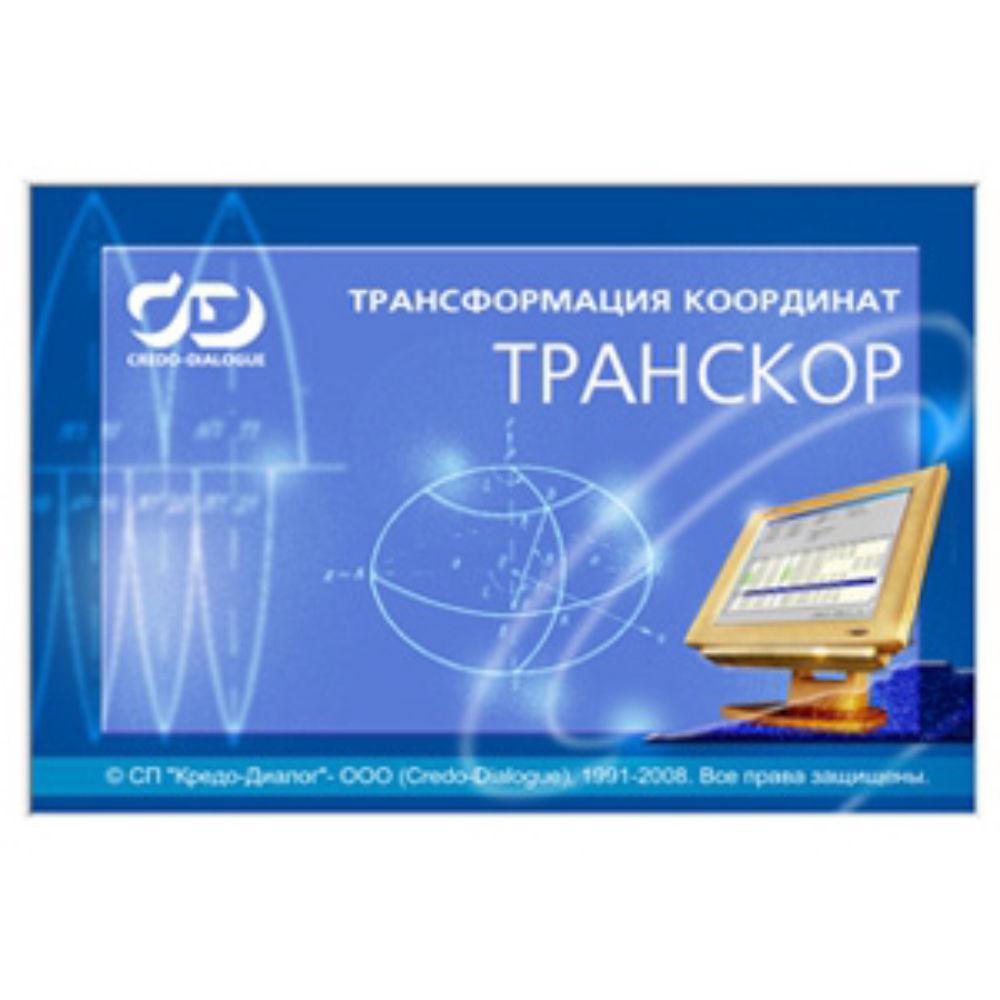 Программа Кредо Транскор 3.0
