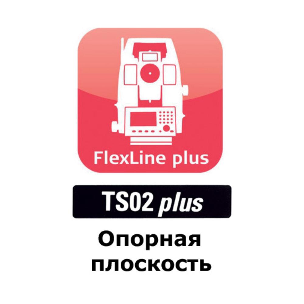 Лицензия Leica GSW666 (Reference Plane) 765313