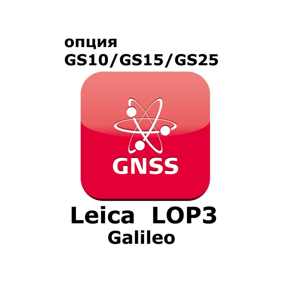 Лицензия Leica LOP55 (Galileo) 843514