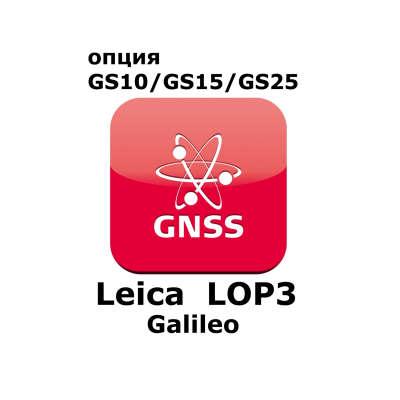 Лицензия Leica LOP3 (Galileo) (767806)