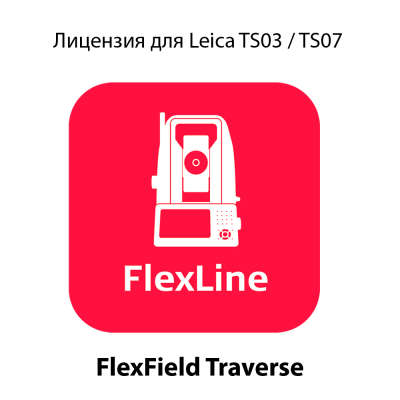 Лицензия Leica FlexField Traverse (Ход) 868914