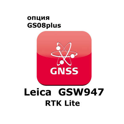 Лицензия Leica GSW947 RTK Lite 782275