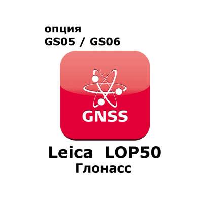 Лицензия Leica LOP50 (Glonass) 770713