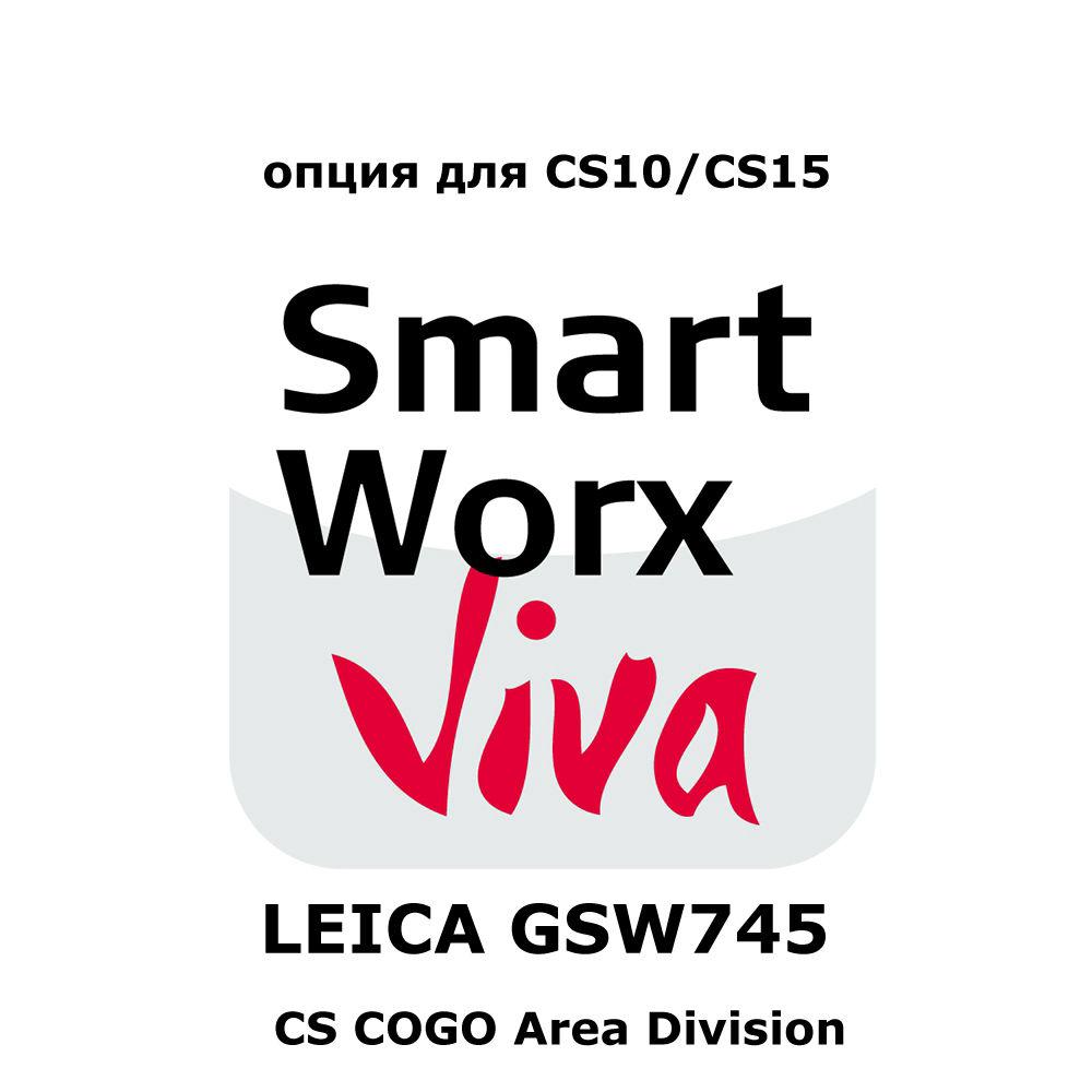 Лицензия Leica GSW745, CS COGO Area Division app 767917