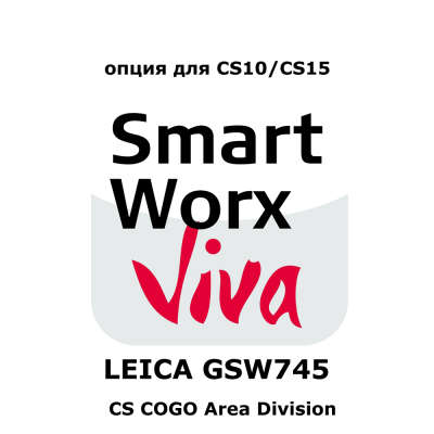 Лицензия Leica GSW745, CS COGO Area Division app (767917)