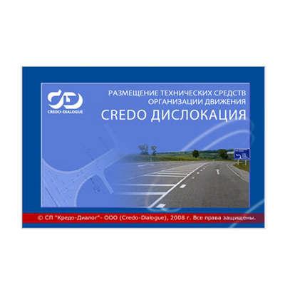 Программа Кредо Дислокация 1.2