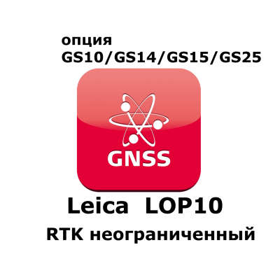 Лицензия Leica LOP10 (RTK) (767813)