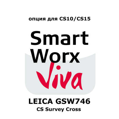 Лицензия Leica GSW746, CS Survey Cross app 767918