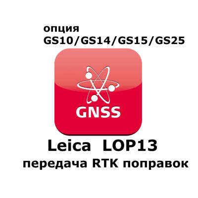 Лицензия Leica LOP13 (передача RTK поправок) (767816)