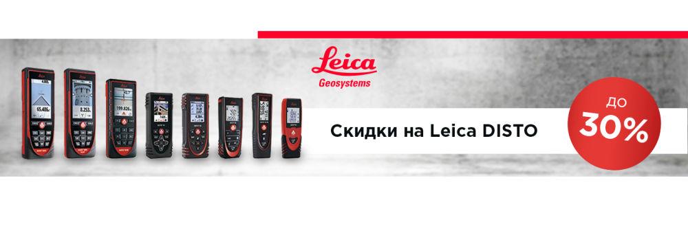 Скидка на Leica DISTO до 30%