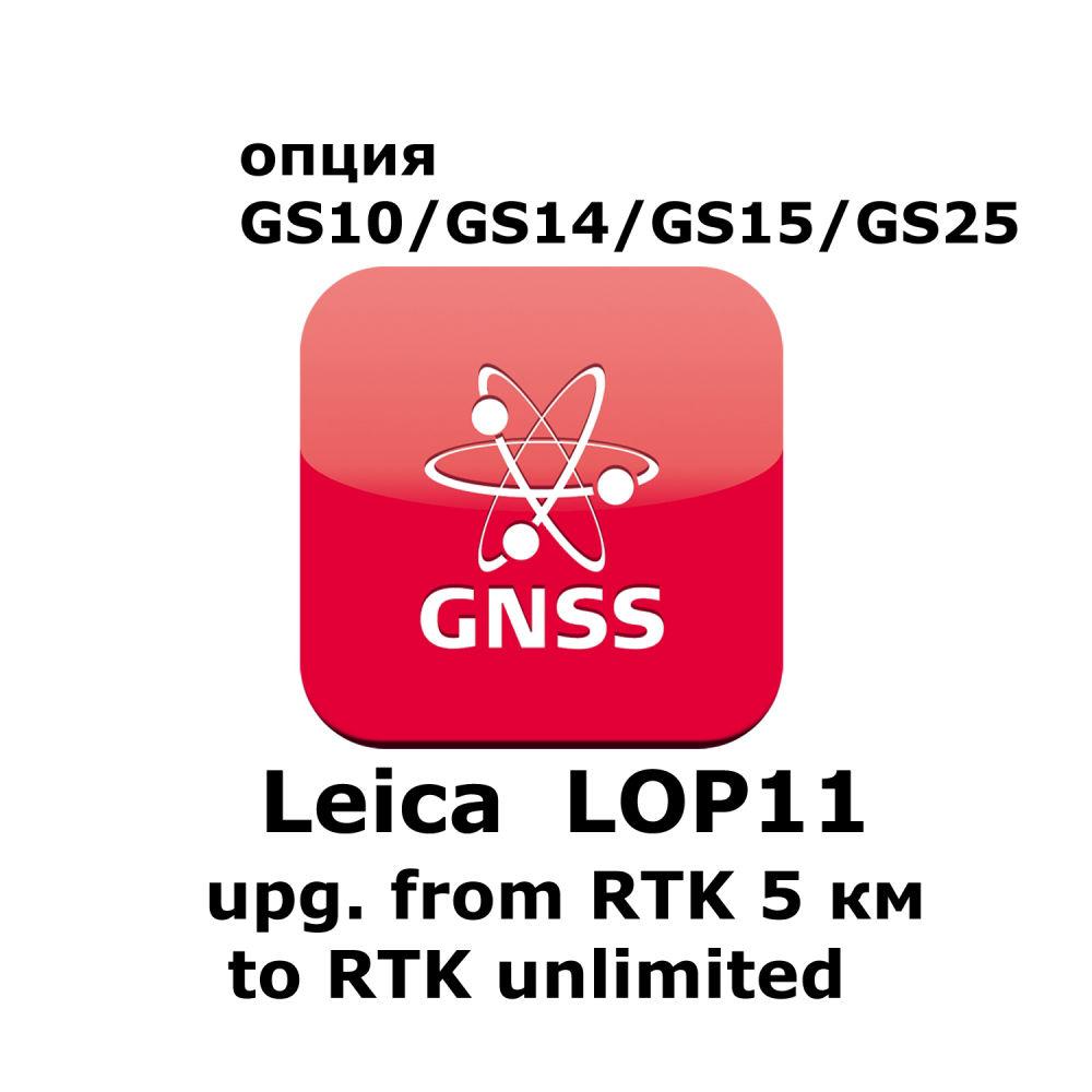 Лицензия Leica LOP11 (с RTK до 5км до RTK) 767814