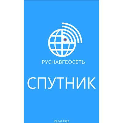 Программное обеспечение Sputnik Survey для Spectra