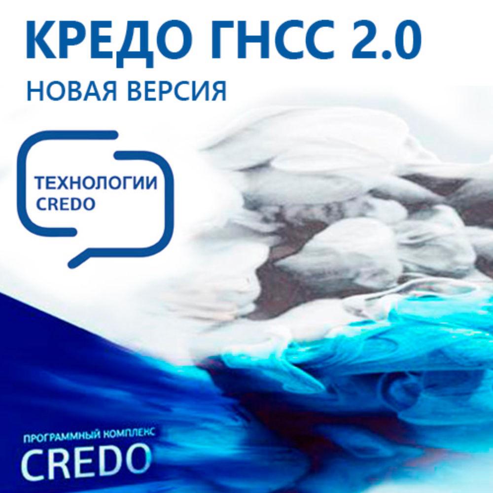 Программа Кредо ГНСС 2.0