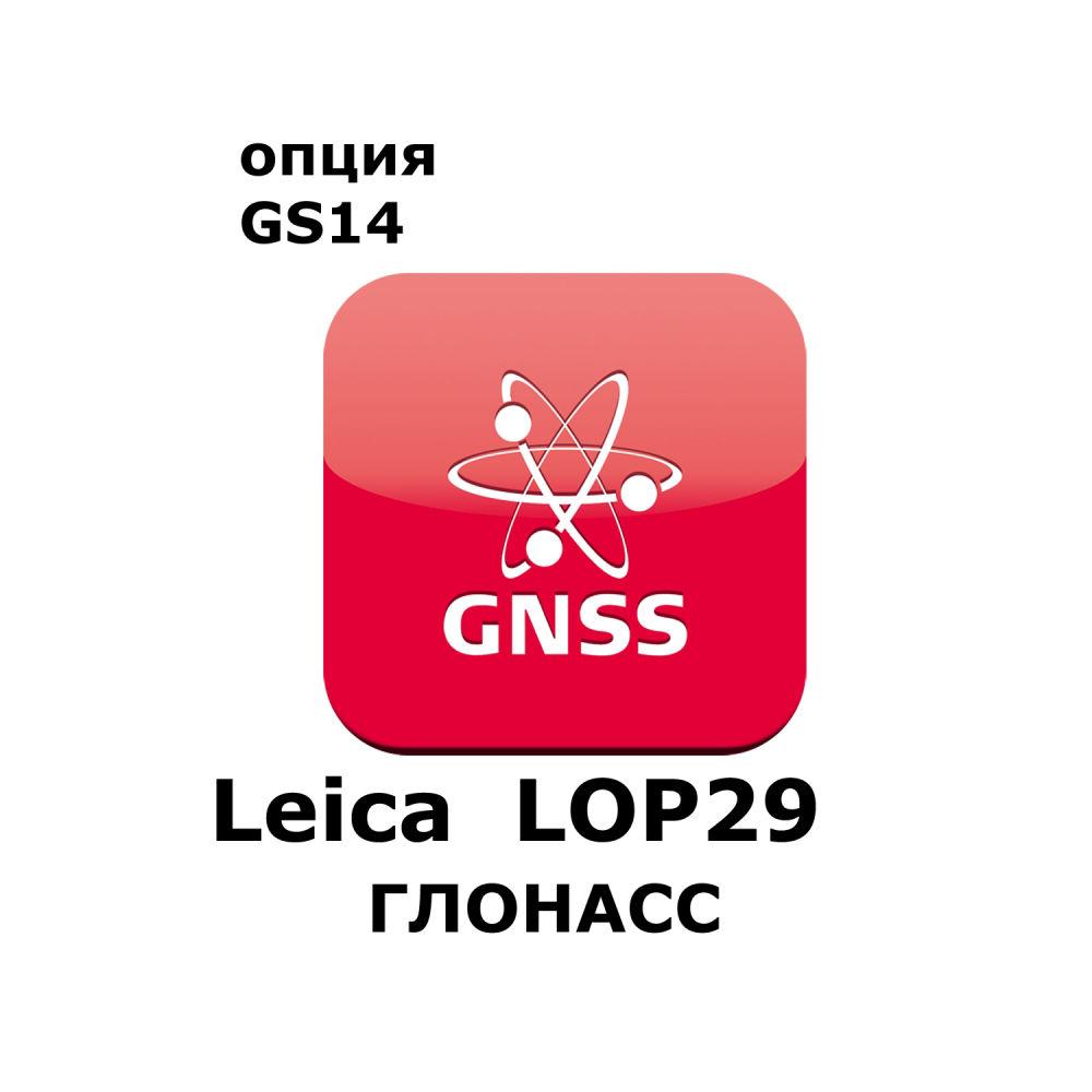 Лицензия Leica LOP54 (Glonass) 843513