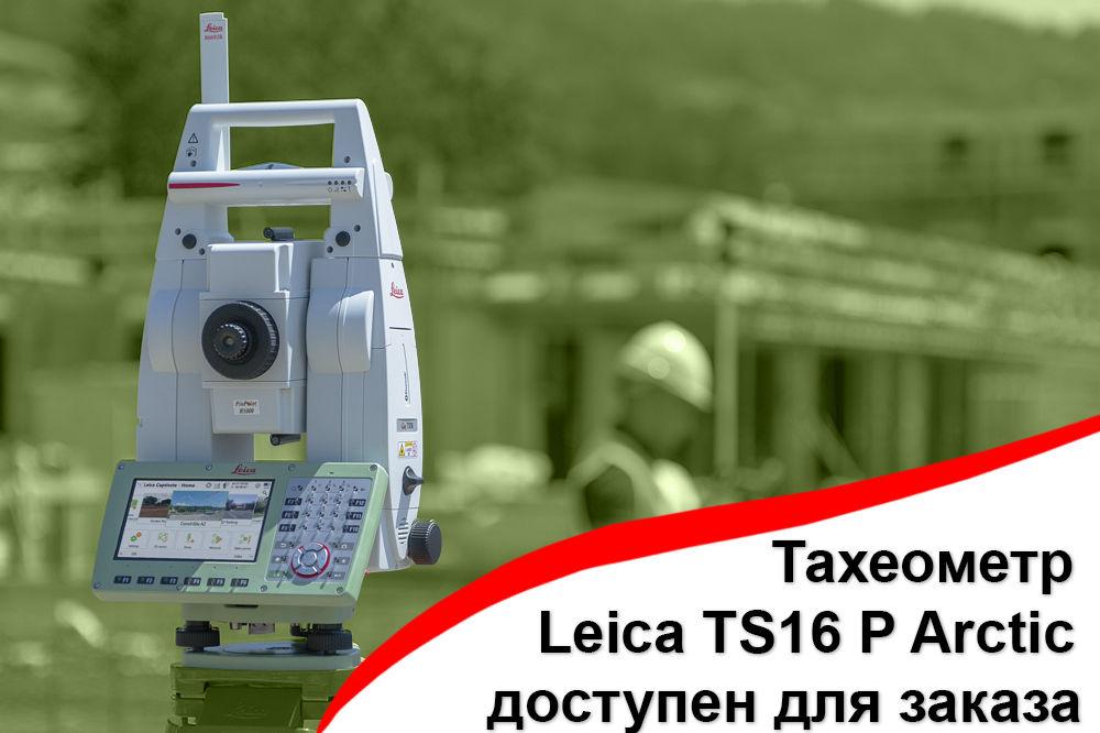 Leica TS16 P Arctic доступен для заказа