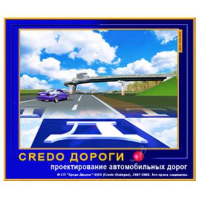 Программа Кредо Дороги 2.2