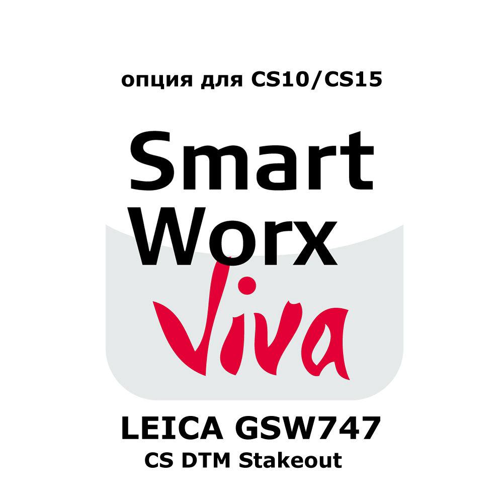 Лицензия Leica SmartWorx Viva CS (DTM Stakeout) 767919