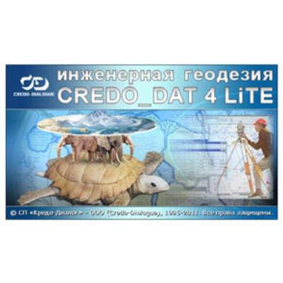 Программа Кредо ДАТ стандарт 4.1