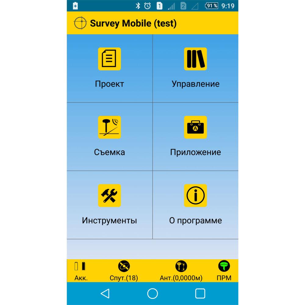 Программа Spectra Precision Survey Mobile 108923-01