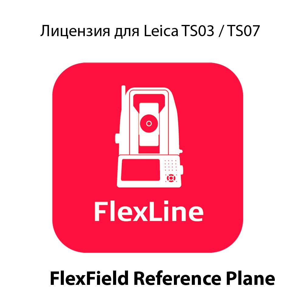 Лицензия Leica FlexField Reference Plane 868909