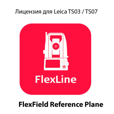 Лицензия Leica FlexField Reference Plane (868909)