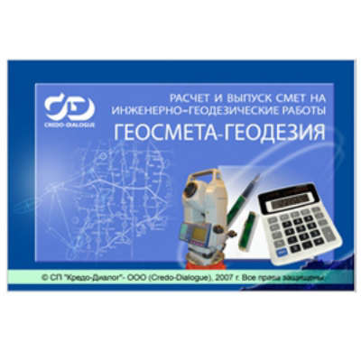 Программа Кредо Геосмета Геодезия 1.3