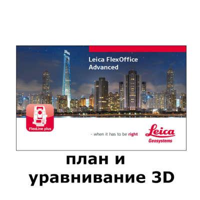 Лицензия Leica FlexOffice план и уравнивание 3D 794306