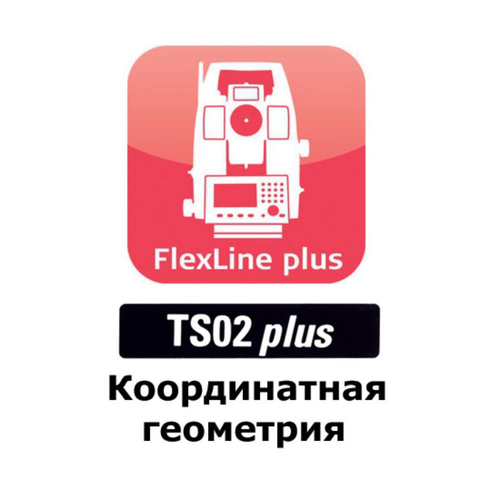 Лицензия Leica GSW665 (COGO) 765312