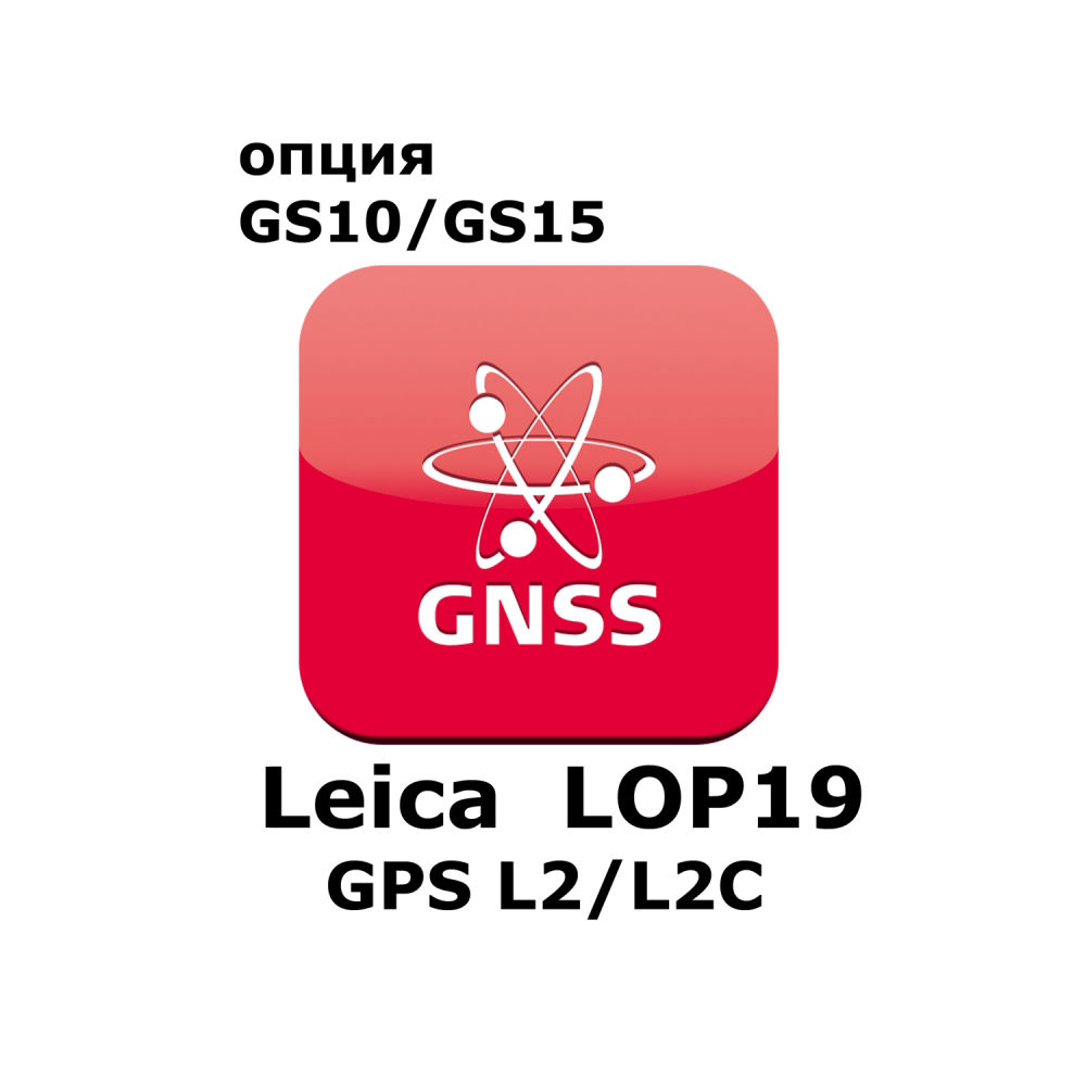 Лицензия Leica LOP19 (GPS L2/L2C) 771500