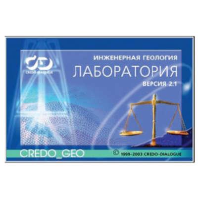 Программа Кредо GEO Лаботория 2.1