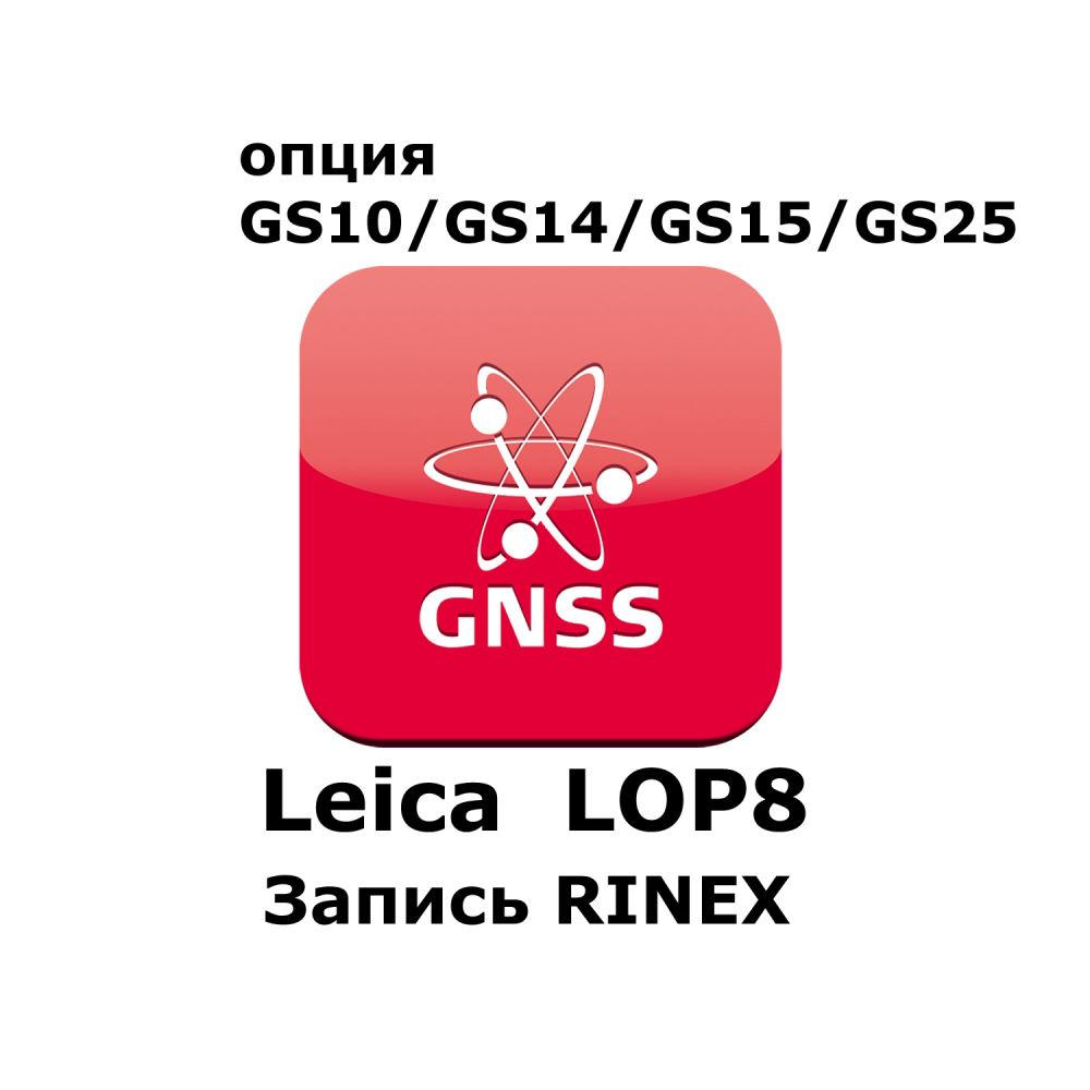Лицензия Leica LOP8 (Запись RINEX) 767811