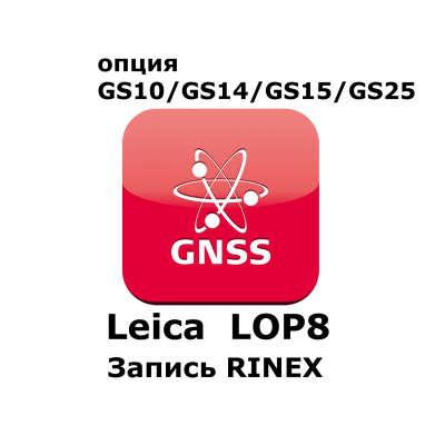 Лицензия Leica LOP8 (Запись RINEX) (767811)