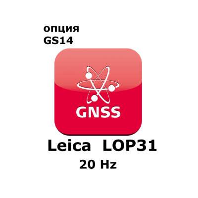 Лицензия Leica LOP31 (20Hz) 795983