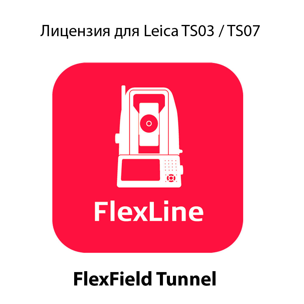 Лицензия Leica FlexField Tunnel 868915