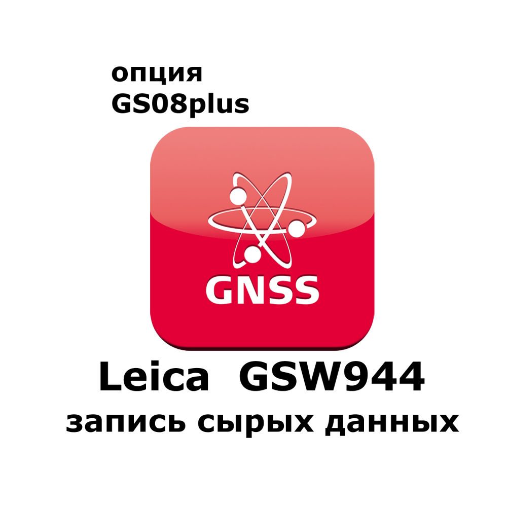 Лицензия Leica GSW944 запись сырых данных 782272